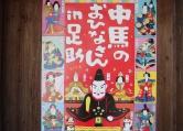 2008_02_25_chuma.jpg